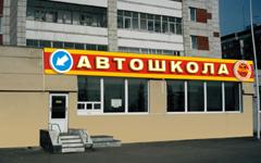 Автошкола «КГО ВОА» на ул. Победы,120